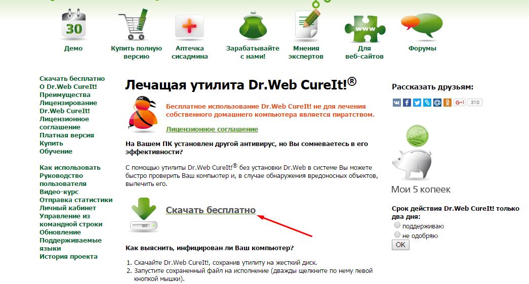 доктор веб летящая утилита