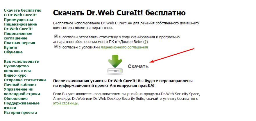 dr-web-cureit-2