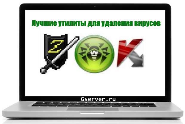 утилиты для удаления вирусов