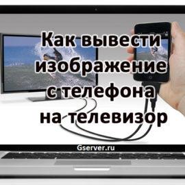 Как вывести изображение с телефона на телевизор