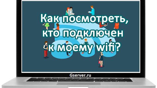Как посмотреть, кто подключен к моему wifi