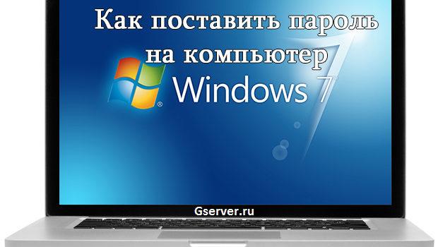 Как поставить пароль на компьютер виндовс 7