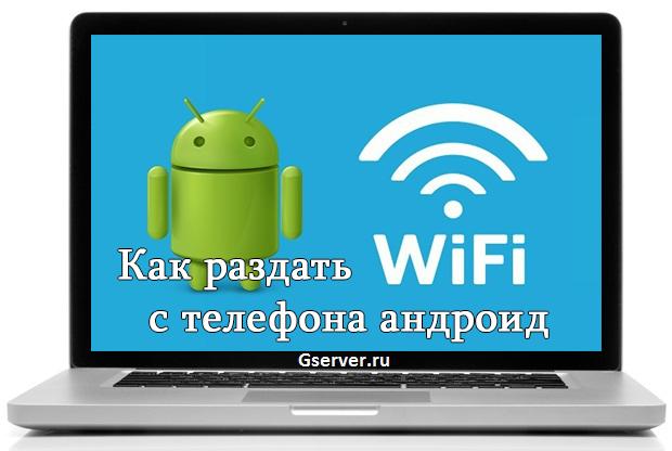 как раздать wifi с телефона андроид