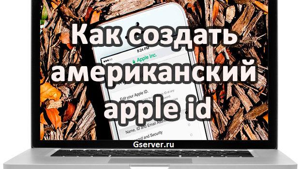 Как создать американский apple id