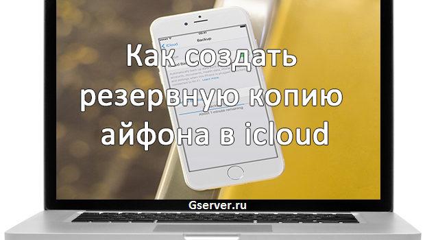 Как создать резервную копию айфона в icloud