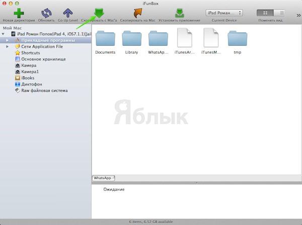 перенос файлов