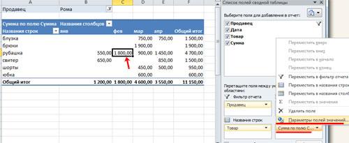 Сводная таблица из нескольких таблиц в excel 2010 как сделать