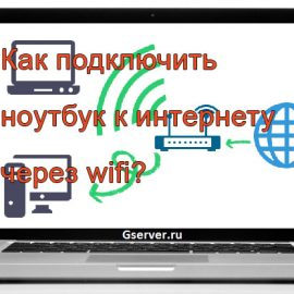 Как подключить ноутбук к интернету через wifi?