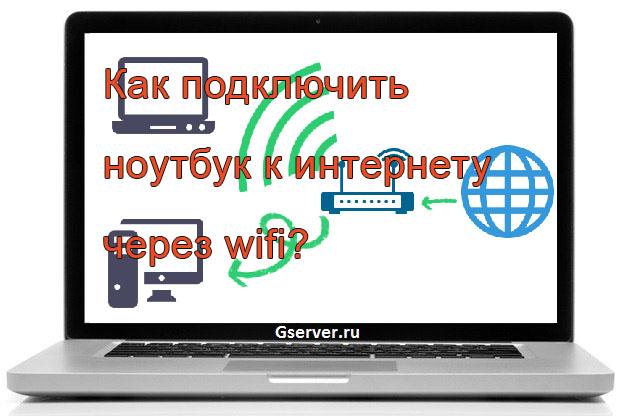 как легко знакомиться internete