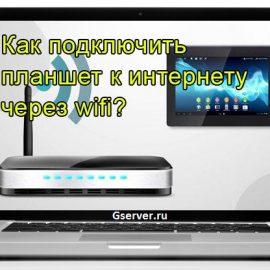 Как подключить планшет к интернету через wifi?