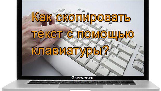 Как скопировать текст с помощью клавиатуры?