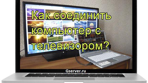 Как соединить компьютер с телевизором?