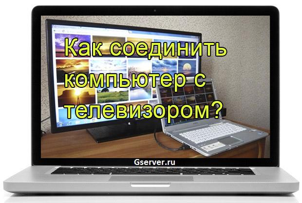 как соединить компьютер с телевизором