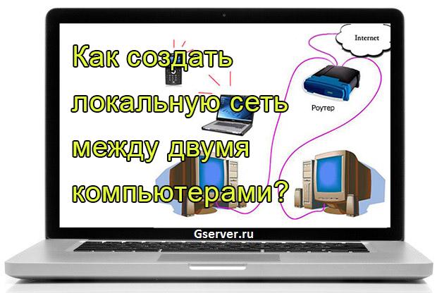 Как создать сеть между ноутбуком и компьютером