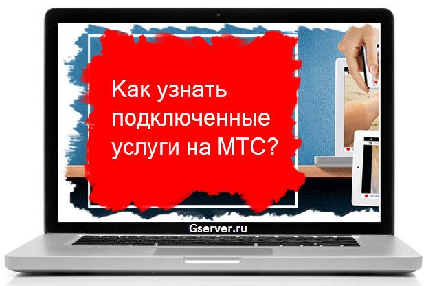 как узнать подключенные услуги на мтс