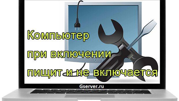 Компьютер при включении пищит и не включается