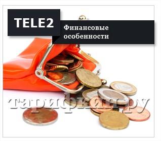 Обещанный платеж теле2 комбинация цифр