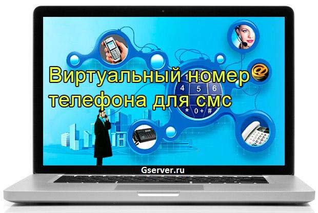 Сайт виртуальных номеров онлайн
