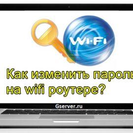 Как изменить пароль на wifi роутере?