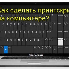 Как сделать принтскрин на компьютере?