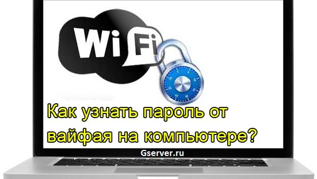 Как узнать пароль от вайфая на компьютере?