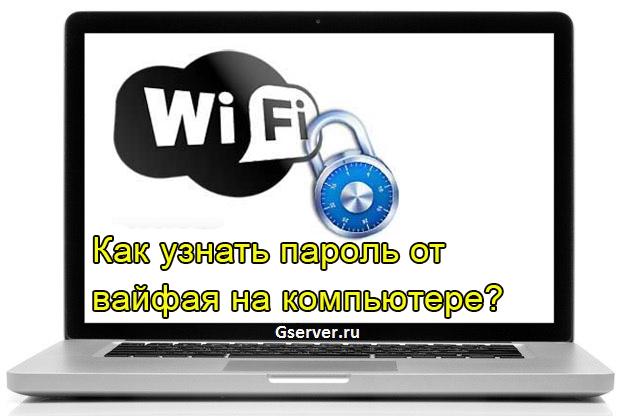 как узнать пароль от вайфая на компьютере