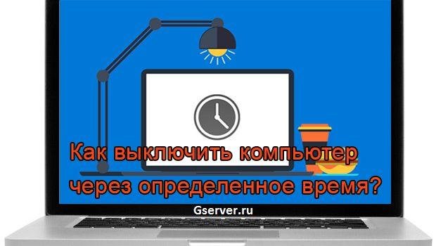 Как выключить компьютер через определенное время?