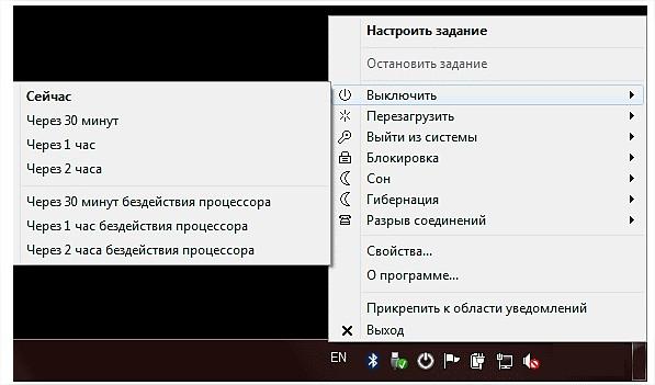 Как сделать чтобы компьютер выключился сам через некоторое время
