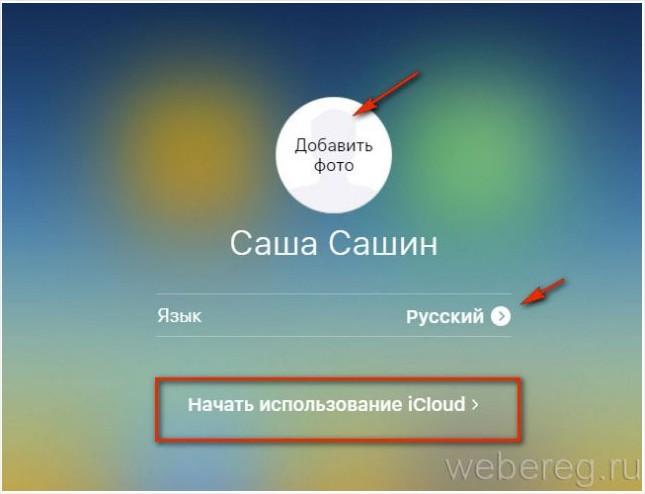 icloud вход в учетную запись
