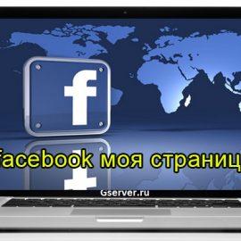 Facebook моя страница