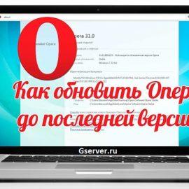 Как обновить браузер опера до последней версии?