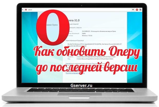как обновить браузер опера до последней версии
