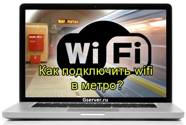 как подключить wifi в метро