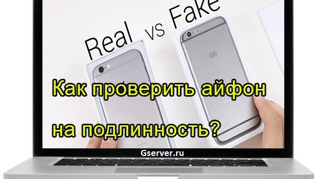 Как проверить айфон на подлинность?