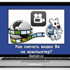 Как скачать видео с контакта на компьютер?