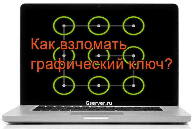 как взломать графический ключ