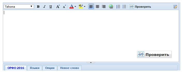 Как проверить орфографию и пунктуацию онлайн?