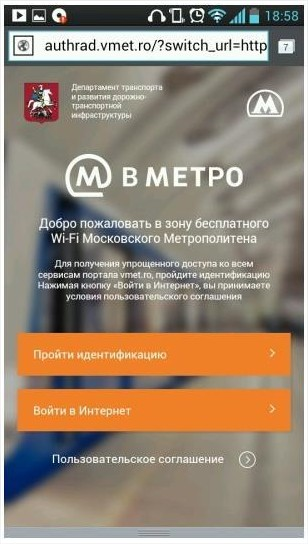 Как подключить wifi в метро?