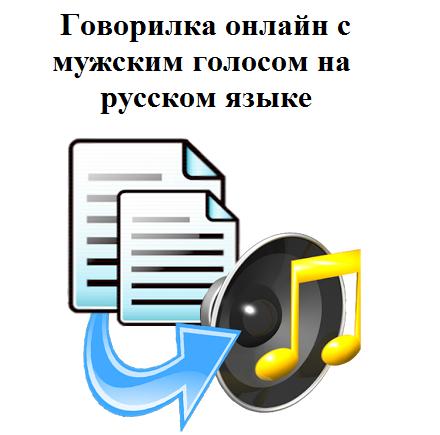 Говорилка онлайн на русском