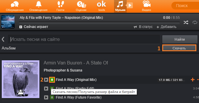 Как скачать песню с одноклассников на компьютер