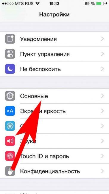 Как отвязать apple id от iphone