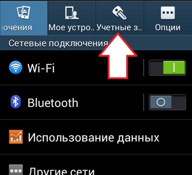 Как перенести контакты с андроид на айфон за 2 шага