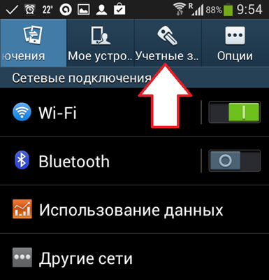 Как перенести контакты с андроид на айфон