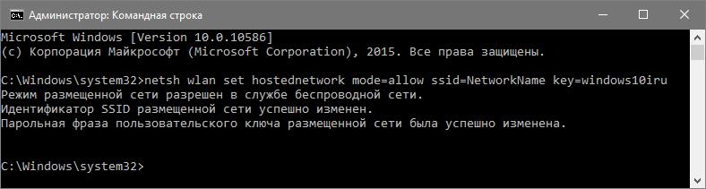 Раздача wifi с ноутбука на Windows 10