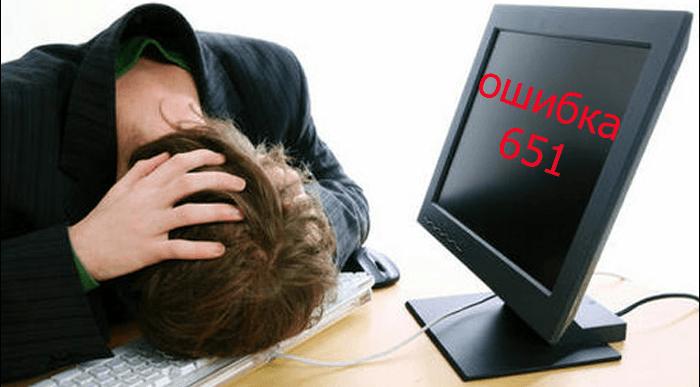 сбой подключения с ошибкой 651