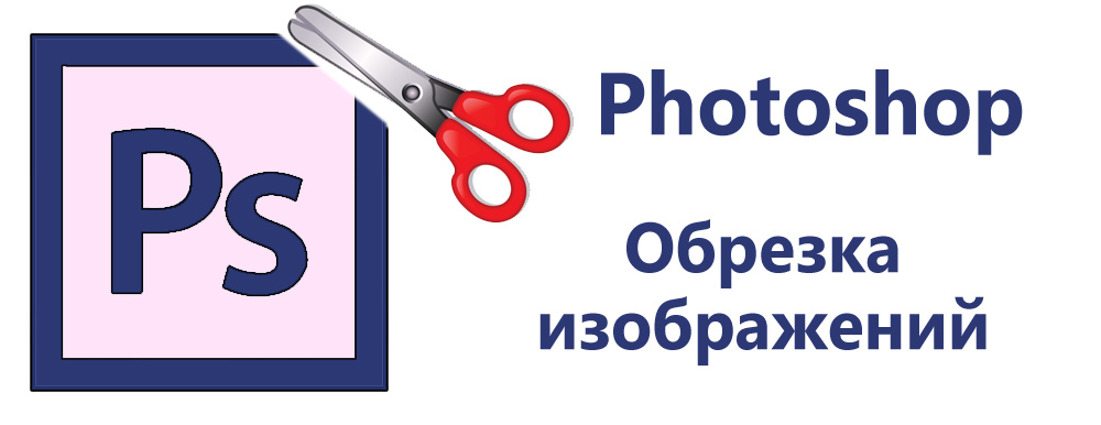 как обрезать в фото в фотошопе