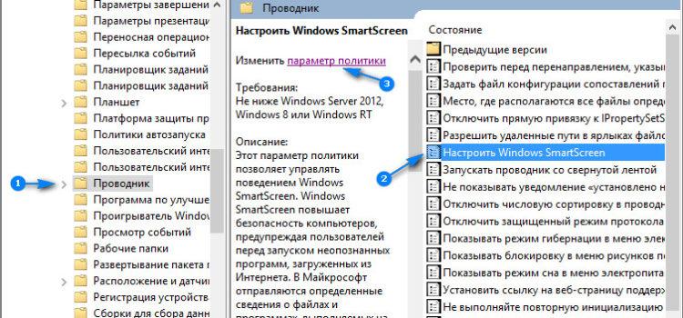 Как отключить smartscreen windows 10