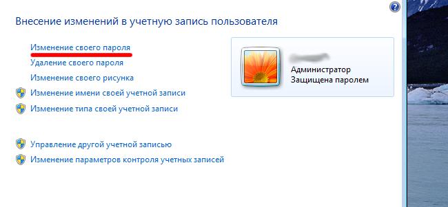 Как поставить пароль на ноутбуке