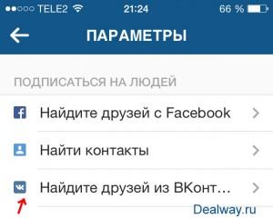 Как найти человека в Инстаграмме