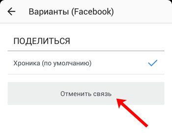 Как отвязать Фейсбук от Инстаграма
